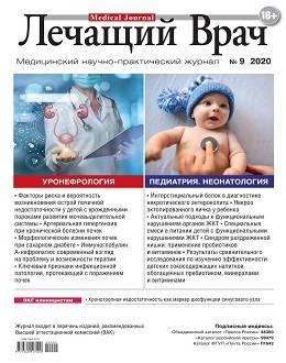 Лечащий врач №9 сентябрь 2020...