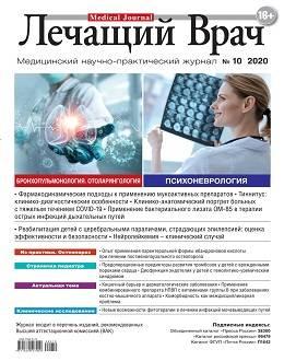 Лечащий врач №10 октябрь 2020...