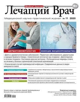 Лечащий врач №11 ноябрь 2020...
