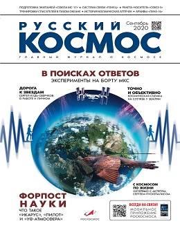 Русский космос №9 сентябрь 2020...