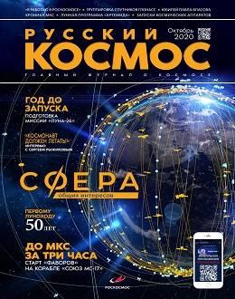 Русский космос №10 октябрь 2020...