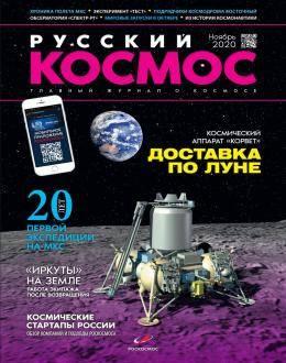 Русский космос №11 ноябрь 2020...