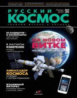 Русский космос №1 январь 2021...