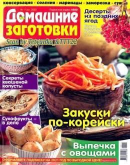 Еда, Домашние заготовки №11 ноябрь...