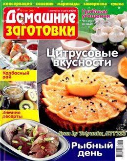 Еда, Домашние заготовки №1 январь...