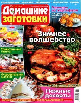 Еда, Домашние заготовки №12 декабрь...
