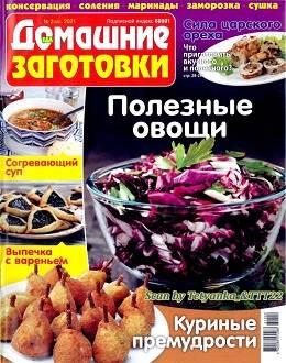 Еда, Домашние заготовки №2 февраль...