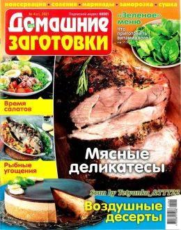 Еда, Домашние заготовки №4 апрель...