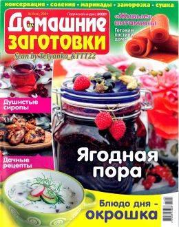 Еда, Домашние заготовки №6 июнь...