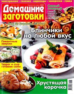 Еда, Домашние заготовки №3 март...
