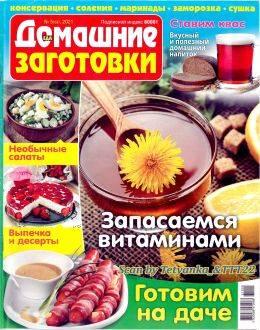 Еда, Домашние заготовки №5 май...