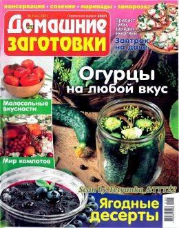Еда, Домашние заготовки №7 июль...