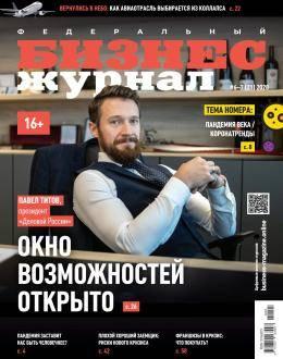 Бизнес журнал №6-7 2020...