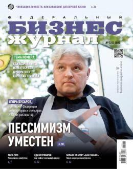 Бизнес журнал №9 2020...
