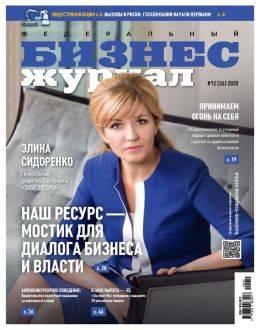 Бизнес журнал №12 2020...