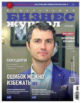 Бизнес журнал №1 2021...