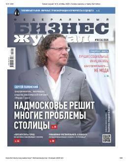 Бизнес журнал №10 2020...