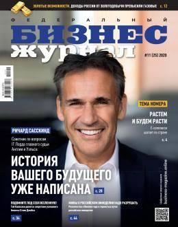 Бизнес журнал №11 2020...