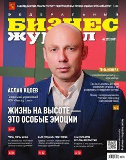 Бизнес журнал №6 2021...
