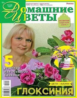 Домашние цветы №9 сентябрь 2020...