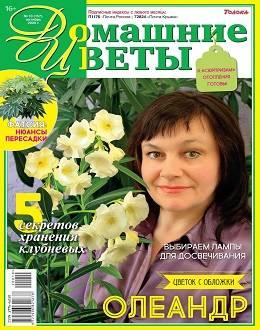 Домашние цветы №10 октябрь 2020...