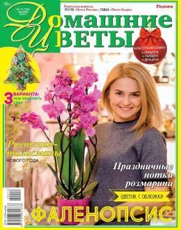 Домашние цветы №12 декабрь 2020...