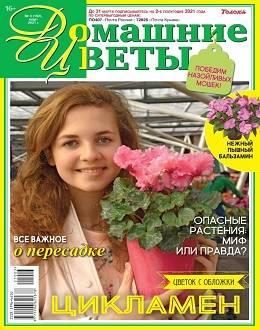 Домашние цветы №3 март 2021...