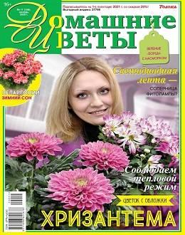 Домашние цветы №11 ноябрь 2020...