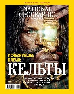 National Geographic №11 ноябрь 2020...