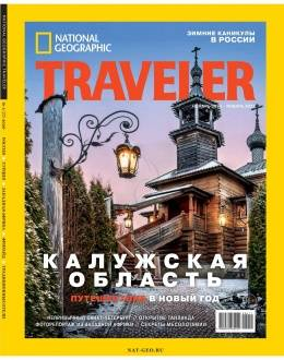 National Geographic Traveler №5 ноябрь-январь...