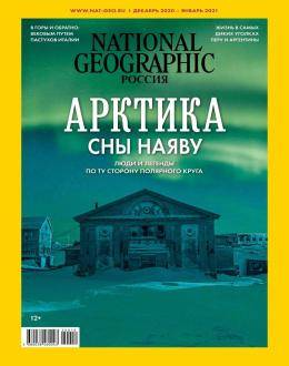 National Geographic №12-1 декабрь-январь 2020-2021...