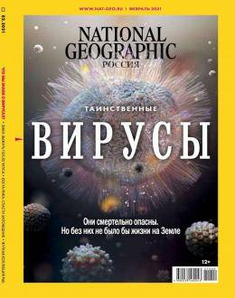 National Geographic №2 февраль 2021...