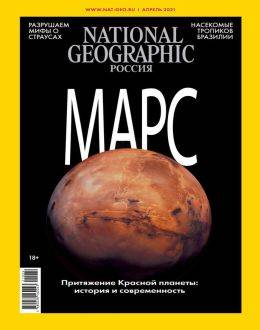 National Geographic №4 апрель 2021...