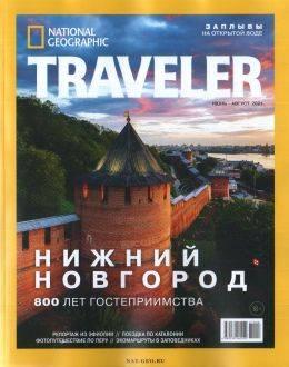 National Geographic Traveler №2 июнь-август...
