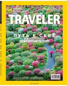 National Geographic Traveler №3 июнь-август...