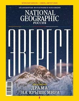 National Geographic №7-8 июль-август 2020...