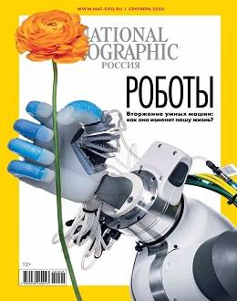 National Geographic №9 сентябрь 2020...