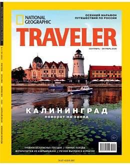 National Geographic Traveler №4 сентябрь-октябрь...