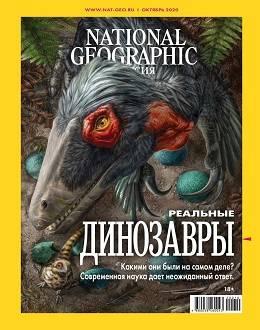 National Geographic №10 октябрь 2020...