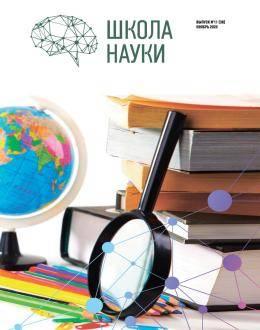 Школа науки №11 ноябрь 2020...