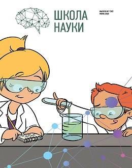 Школа науки №7 июль 2020...
