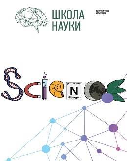 Школа науки №8 август 2020...