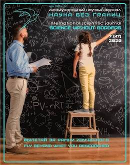 Наука без границ №7 июль 2020...