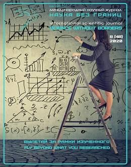 Наука без границ №8 август 2020...