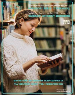 Наука без границ №11 (51) ноябрь...