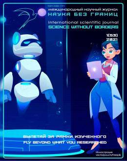 Наука без границ №1 (53) январь...
