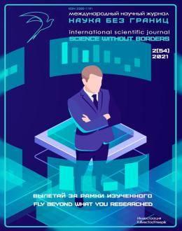 Наука без границ №2 (54) февраль...