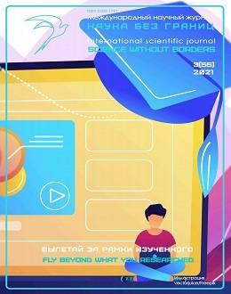 Наука без границ №3 (55) март...