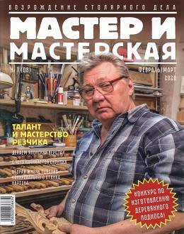 Мастер и мастерская №1 февраль/март...