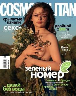 Cosmopolitan Украина №10 октябрь...